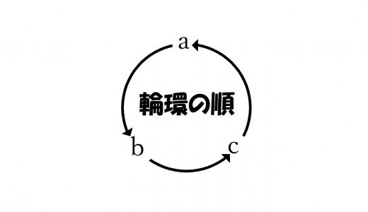 輪環の順ってどういう意味?