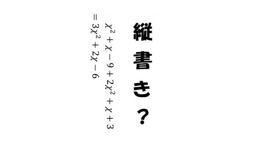 加法・減法・乗法は縦書きで計算することができる
