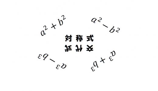 対称式と交代式