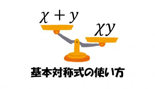 基本対称式の使い方