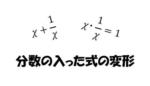 分数の入った式の変形