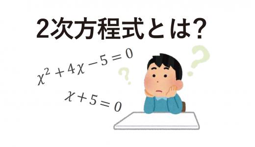2次方程式とは?